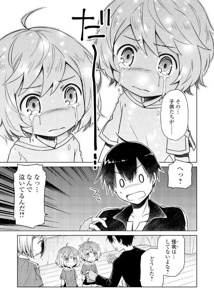 Isekai Yururi Kikou Raising Children While Being an