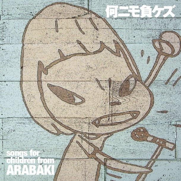 Yoshitomo Nara 2011 何ニモ負ケズ (Naninimo Makezu): songs for children from ARABAKI [ARABAKI ARBK-0001] #albomcover #奈良美智