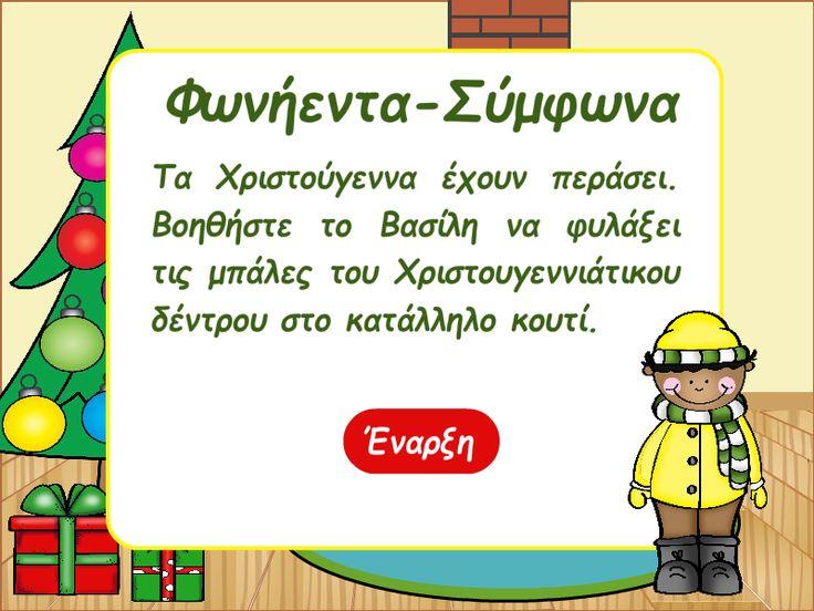 Οι μαθητές εξασκούνται στην αναγνώριση των φωνηέντων και των συμφώνων παίζοντας. Πρέπει να μεταφέρουν τις μπάλες από το χριστουγεννιάτικο δέντρο στο κατάλληλο κουτί.