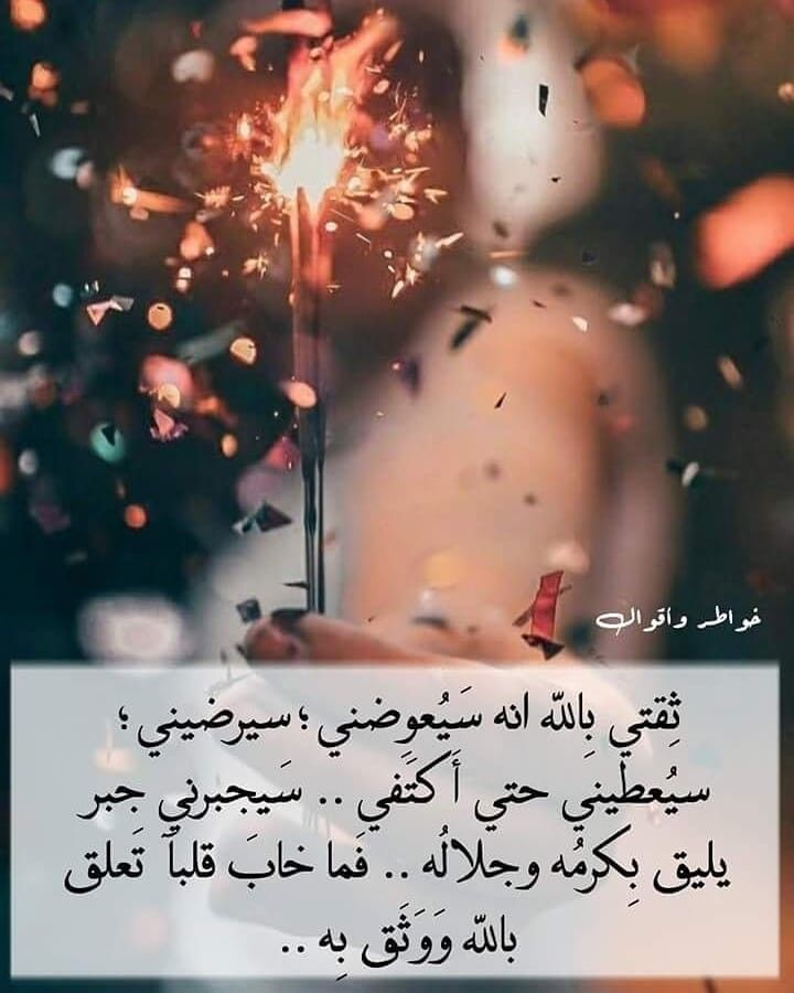 Pin By Omaar On Screenshots Qoutes Movie Posters Allah