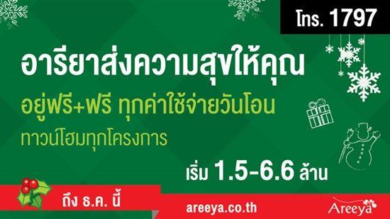 โปรโมชั่นทาวน์โฮม - 9 โครงการ บน 6 ทำเล อยู่ฟรี 1 ปี   ฟรีทุกค่าใช้จ่ายวันโอน จากอารียาฯ [12/2013]