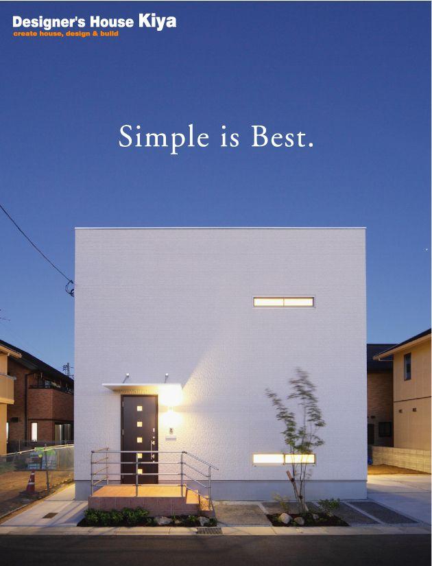 Sラボ 注文住宅・新築一戸建て・工務店(岡山)ならデザイナーズハウス木屋