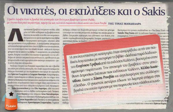 """#Βραβείο_Παιδικής_Λογοτεχνίας_Public 2015: """"Δώδεκα παρά δώδεκα"""", Ευγένιος Τριβιζάς, Εκδόσεις Καλέντη via protothema.gr"""