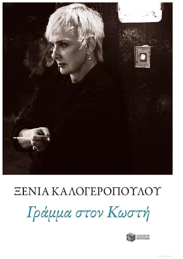 Ξένια Καλογεροπούλου - Γράμμα στον Κωστή - 2015  Η ηθοποιός απευθύνεται στον επί 37 χρόνια σύντροφό της Κωστή Σκαλιώρα που «έφυγε» το 2013 μέσα από μια σειρά επιστολών, λίγο μυθιστόρημα και λίγο εξομολόγηση.