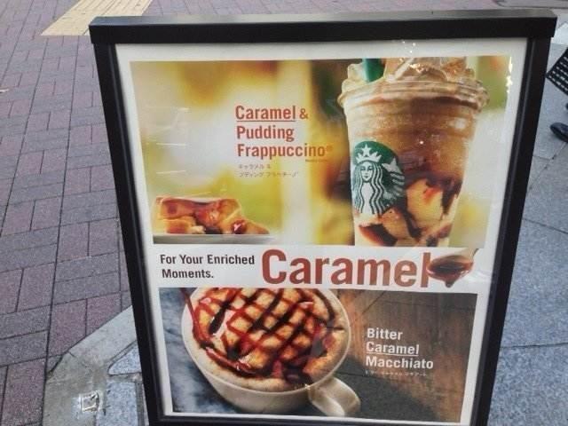 Pudding Frappuccino
