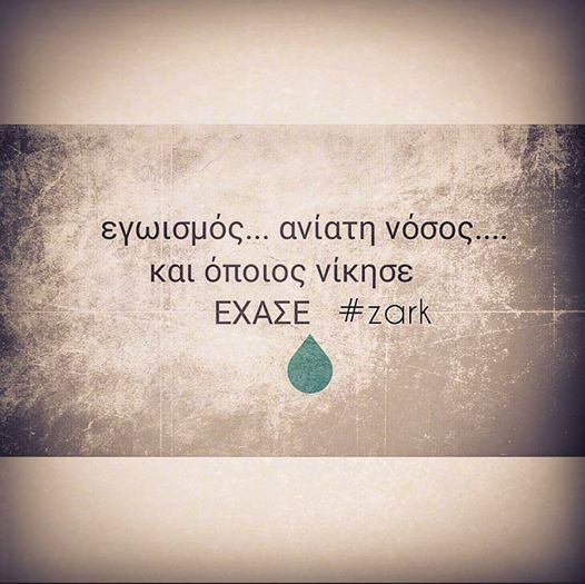 #‎goodmorning‬ ‪#‎ppl‬ ‪#‎καλημέρες‬ ‪#‎quotes‬ ‪#‎greekquotes‬