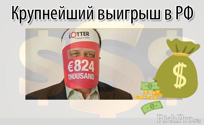 международные лотереи онлайн отзывы