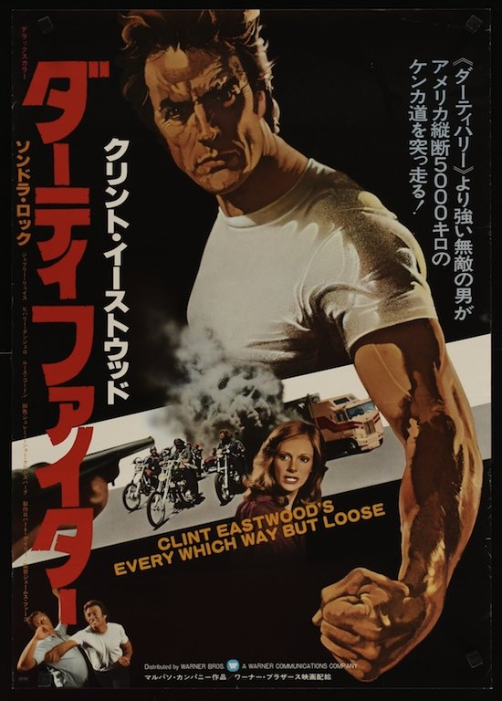 Every Which Way But Loose Japanese movie poster style B. Clint Eastwood. Bob Peak art