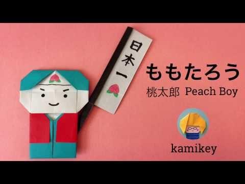 こどもの日の折り紙★ももたろう 桃太郎 Peach Boy origami - YouTube