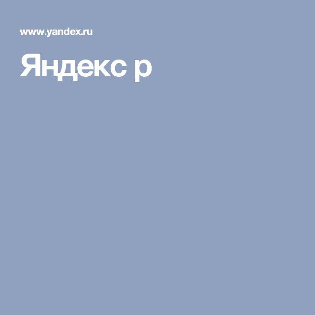 Яндекс р