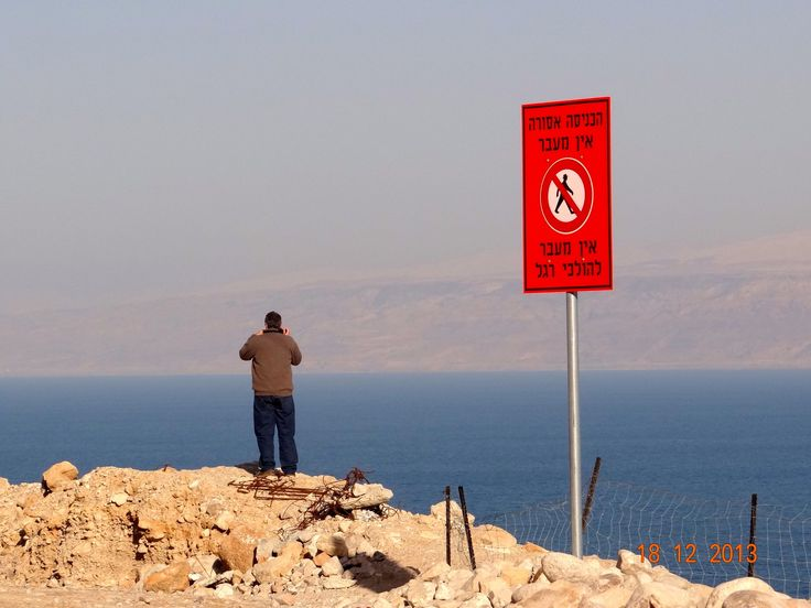 Beyond the point of no return - viewing the Dead Sea.  Irony much?