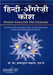 Hindi-English Dictionary; Father Camil Bulcke