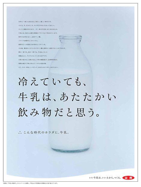 冷えていても、牛乳は、あたたかい飲み物だと思う。 こんな時代のカラダに、牛乳。  いい牛乳は、いい土から、つくる。 JA全農