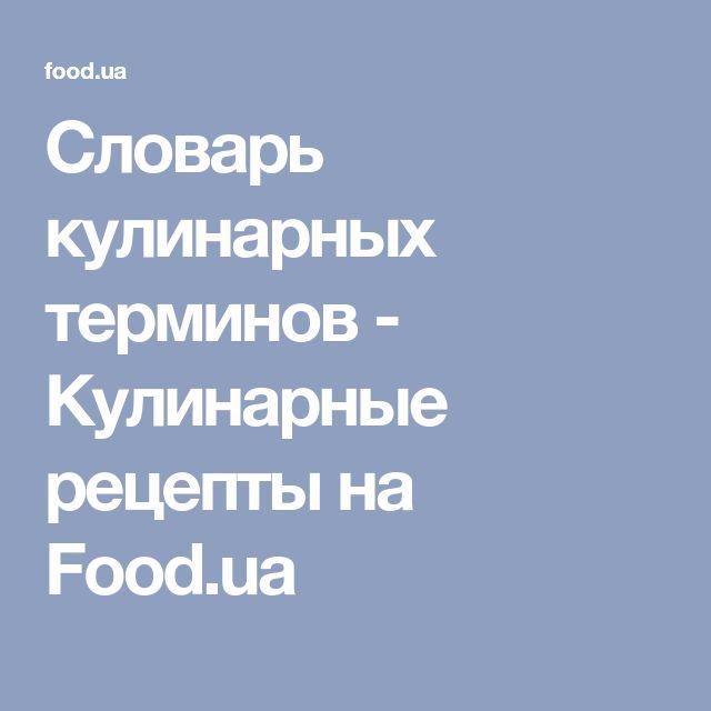 Словарь кулинарных терминов - Кулинарные рецепты на Food.ua