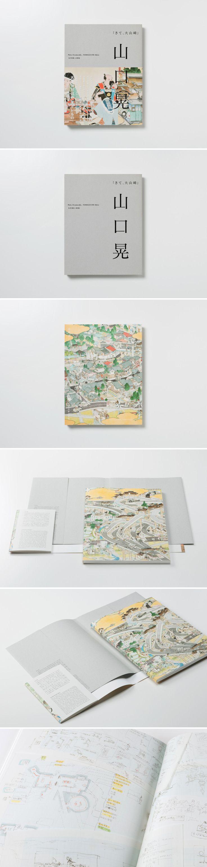 Now, Oyamasaki… YAMAGUCHI Akira | UMA, 2009