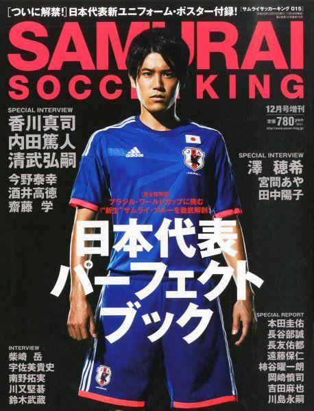 SAMURAI SOCCER KING (サムライサッカーキング) 増刊 2013年 12月号 [雑誌]:Amazon.co.jp:本