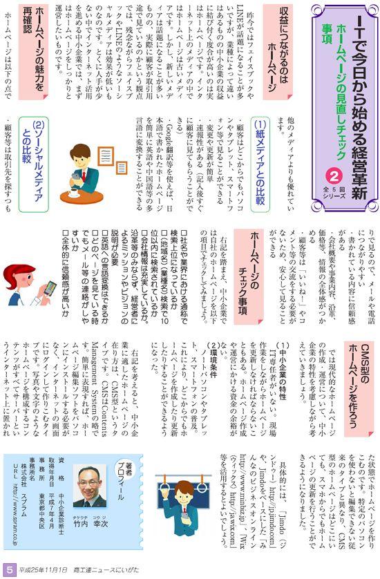 竹内幸次の執筆原稿です。 http://www.spram.co.jp/
