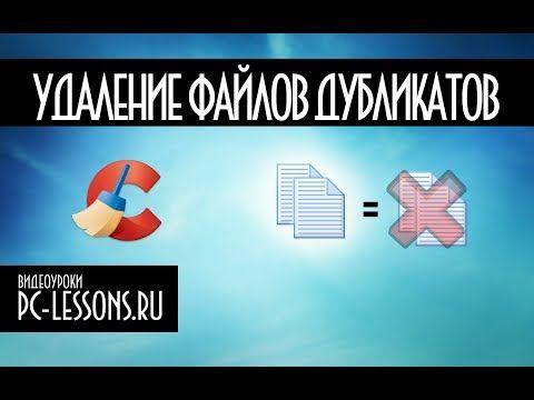 Поиск и удаление файлов дубликатов | PC-Lessons.ru - YouTube