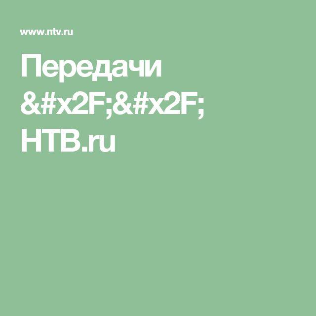 Передачи // НТВ.ru