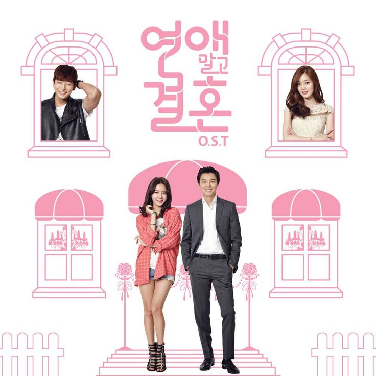 Ep Marriage 11 Not Dating Ost