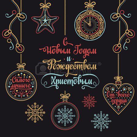Поздравительная открытка. Кириллица. России Новый год. Русский шрифт. Счастливый сообщение Новый год. Счастливых праздников желаю. белый фон
