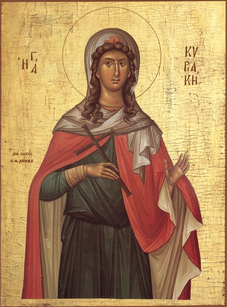 "Saint Kyriaki - She turned down many suitors, choosing instead to dedicate herself entirely to Christ. One suitor went to the emperor Diocletian.  When she refused to renounce her faith, the emperor ordered for her to be tortured. One night, as she lay in prison God spoke to her and said, ""Do not be afraid of torture. My Spirit is with you.""  In the end, she was condemned to suffer beheading but being granted time to pray first, she made her prayer and gave up her holy soul in peace…"