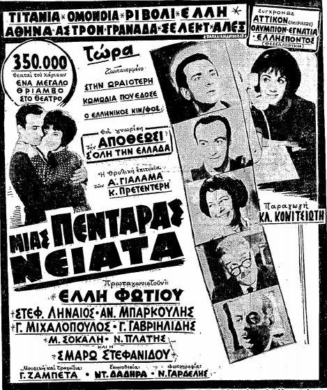 Μιας πεντάρας νειάτα (1967)