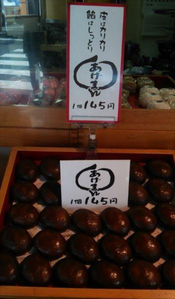伊豆.伊東にある「とんかつみその」のあげまんじゅう。沖縄産の黒糖をまぶした皮はカリッとしていて、中の十勝産100%のあんはしっとりとしていて甘さがほどよく、本当においしい。1個から単品で販売してます!お土産にぜひ!