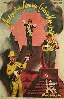 """Автомобиль, скрипка и собака Клякса (1974)Жанр: комедия, музыкальный фильм Режиссер: Ролан Быков В самую красивую девочку двора влюблены двое друзей - пятиклассников. Один из них - """"технарь"""", мастер на все руки, другой - музыкант, скрипач. Ветреная красавица демонстрирует свою благосклонность то одному, то другому."""