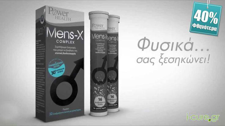 Άλλαξε μορφή, έγινε περισσότερο και σε ακόμα πιο προσιτή τιμή. Το Mens-X complex θα σας ενθουσιάσει με τη γνωστή γεύση… λεμονάδας, ενώ νέα του αναβράζουσα μορφή εγγυάται ακόμα μεγαλύτερη αποτελεσματικότητα. Όσο για τη νέα μειωμένη τιμή του έρχεται σε… αντίθεση με τις υψηλές επιδόσεις που θα προσφέρει. Τώρα, με ειδική έκπτωση -40% για λίγες μέρες ακόμα! http://www.i-cure.gr/Product/1634/Page/345/el/