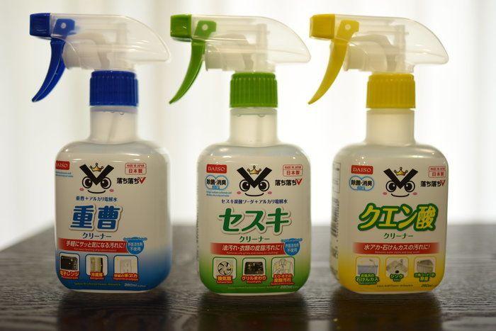 ダイソー100均掃除三兄弟 重曹 セスキ クエン酸 の使い分けを解説