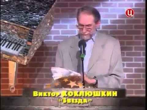 Виктор Коклюшкин   Автоответчик + Бюст + Школа и др  2002 12
