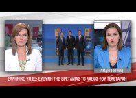 """Βίντεο: Εξευτέλισαν την Ελλάδα στο ΝΑΤΟ – Επίσημα δεκτά τα Σκόπια ως """"Μακεδονία"""""""