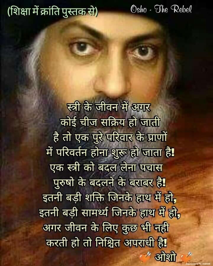 102 Best Images About Osho On Pinterest