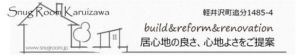 軽井沢でリフォームとウッドデッキ、薪ストーブ、ペレットストーブ、ガレージ、物置の工事 SnugRoon