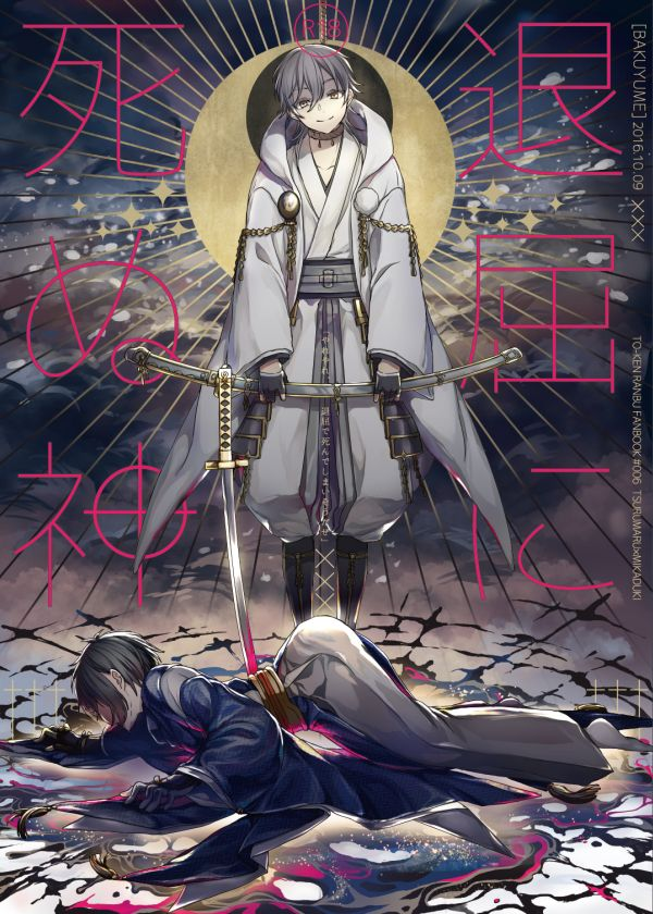 【刀剣】10/9閃華新刊サンプル【つるみか】(通販開始) [1]