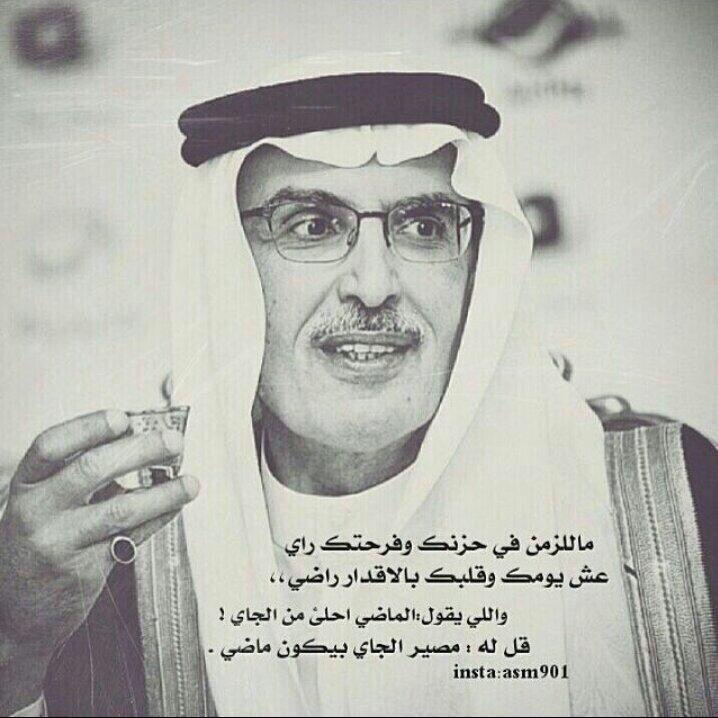 بدر بن عبدالمحسن Arabic Quotes Pretty Words Words Quotes