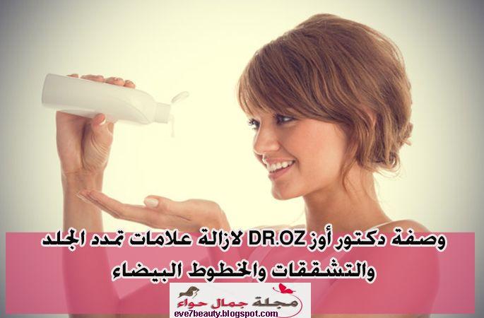 وصفة دكتور أوز Dr Oz لازالة علامات تمدد الجلد والتشققات والخطوط البيضاء Diy Face Mask Diy Face Beauty Magazine