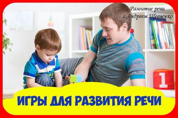 """📌Игры для развития речи и логического мышления.  ✔Где?    Самая простая словесная игра, подходит для малышей от 7 месяцев.  Взрослый спрашивает ребенка """"Где лампа (пол, древо, солнышко)"""", а ребенок должен показать на этот предмет. Если малыш указывает правильно, взрослый выражает радость. Если малыш не знает, взрослый сам показывает на предмет и говорит """"Вот лампа!"""".    Трехлетки тоже с удовольствием участвуют в этой игре, только задания нужно подбирать более трудные. Идя по улице, спросите…"""