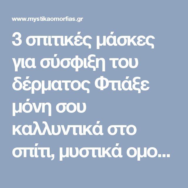 3 σπιτικές μάσκες για σύσφιξη του δέρματος Φτιάξε μόνη σου καλλυντικά στο σπίτι, μυστικά ομορφιάς, , μάσκες ομορφιάς, Βιολογικό λάδι κάνναβης, σέρουμ σαλιγκαριού, βούτυρο στρουθοκαμήλου, ελιξίριο σαλιγκαριού, : www.mystikaomorfias.gr, GoWebShop Platform