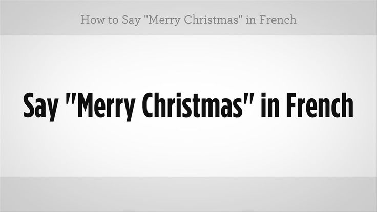 """How to Say """"Merry Christmas"""" in French 