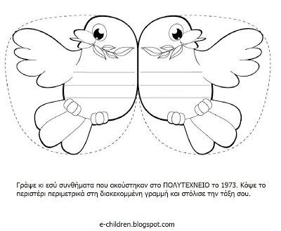 http://e-children.blogspot.gr/