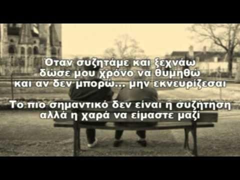 ΕΝΑ ΓΡΑΜΜΑ ΓΙΑ ΤΟ ΠΑΙΔΙ ΜΟΥ - YouTube