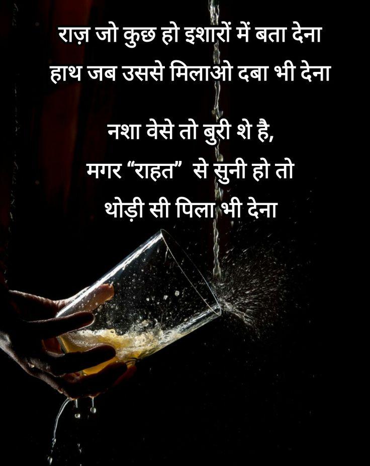 Hindi Quotes #hindi #quotes #rahatindori #shayari #words