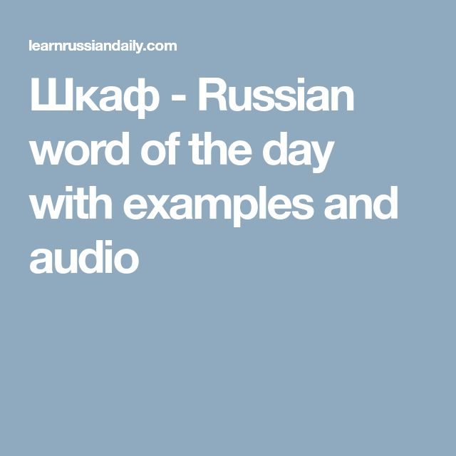 Шкаф - Russian word of the day with examples and audio