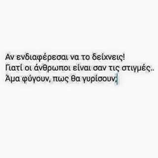 #greekquotes #quotes #greek #greek_quotes #quotes #greekquotes #ελληνικα #στιχακια #edita