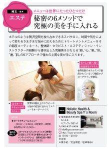 美的3月号に雑誌掲載されました!が・・・大変です!緊急事態発生です!!  究極美プライベートスパエステ【Y's Room】 ワイズルーム 美的 3月号 掲載記事