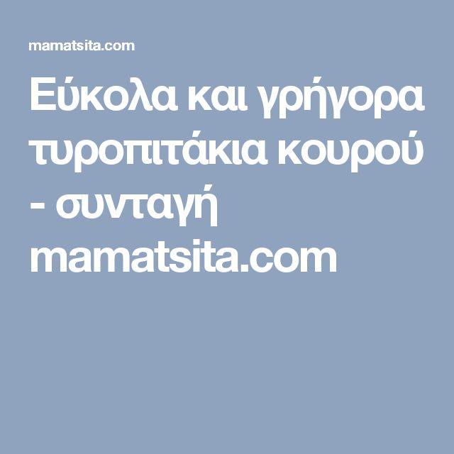 Εύκολα και γρήγορα τυροπιτάκια κουρού - συνταγή mamatsita.com