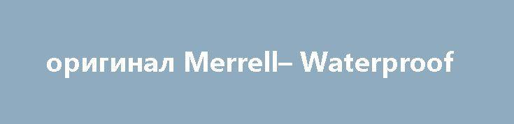 оригинал Merrell– Waterproof http://brandar.net/ru/a/ad/original-merrell-waterproof/  Merrell Geomorph Blaze Mid Hiking Boots – WaterproofРазмер US 10 (наш 43, стелька 28 см)Находятся в пути.Ботинки классифицируются как для пеших прогулок.Верх- замша, подкладка текстильная.Наличие мембраны предусматривает полную водонепроницаемость и температурный режим до -24 с.На носке и на пятке имеются износостойкие накладки.Мягкий складчатый язык задерживает грязь и мусор.Съёмная мягкая стелька.Система…