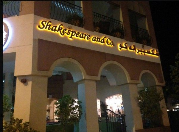 Shakespeare and Co -: This branch opened in 2004 and is located in the Village Mall on the famed Jumeirah Beach Road in Jumeirah 1. It is the largest restaurant in terms of seating, with over 300 seats spread over a mezzanine floor, outdoor terrace and the mall's atrium. http://www.destinationdubai.tv/restaurent-shakespeare-and-co-358.htm